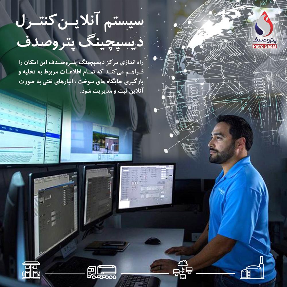 اجرای طرح دیسپچینگ برای اولین بار در ایران